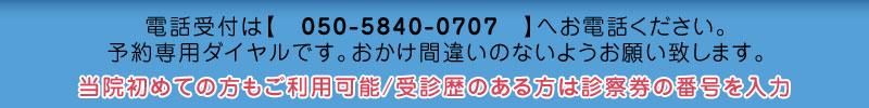 河崎クリニック:電話予約:050-5840-0707